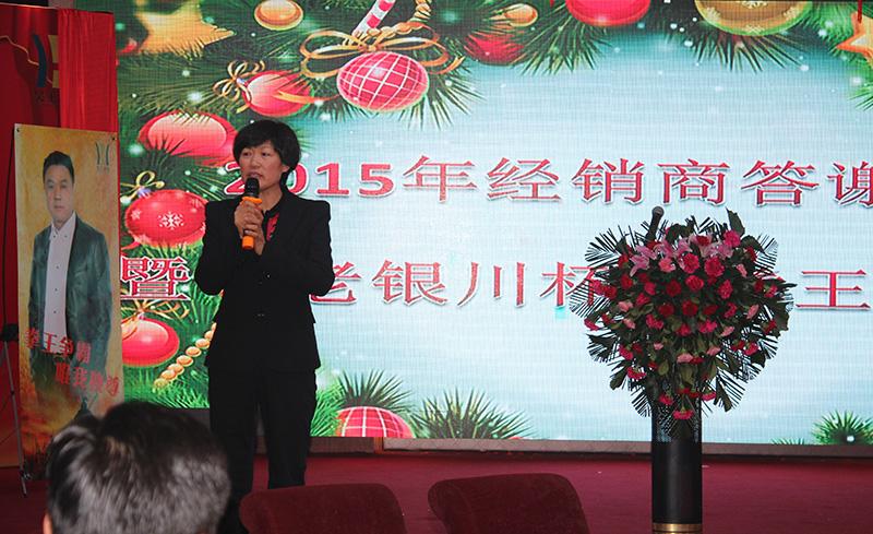 昊王酒业副总经理、国家级白酒评委高彩燕持了此次经销商答谢会