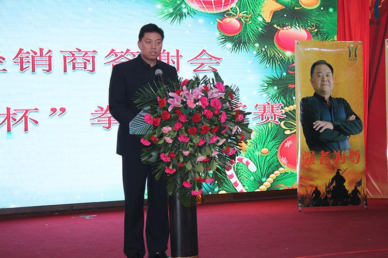 和平商贸总经理张京成代表销售公司发言